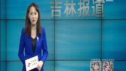 吉林报道|2019-11-03