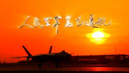 人民空军高飞远航