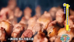 7天食堂|屹立不倒的烧烤老店_2019-11-14