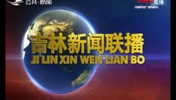 吉林新闻联播_2019-11-22