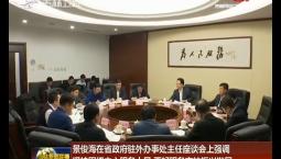 景俊海在省政府驻外办事处主任座谈会上强调 坚持围绕中心服务大局 更好服务吉林振兴发展