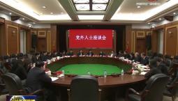 中共吉林省委召开党外人士座谈会 征求对省委全会文件的意见建议
