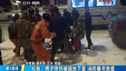 第1报道|长春:男子摔伤被困地下室 消防垂吊救援