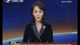吉林银行原党委书记、董事长张宝祥接受纪律审查和监察调查