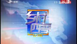 乡村四季12316|2019-11-28