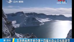 第1报道|吉浙两省携手举办第十四届长白山文化旅游节