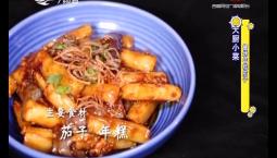 大厨小菜|酱烤年糕茄子_2019-12-02
