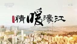《情暖濠江》 第二集 我是中国澳门人