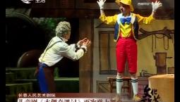 文化下午茶|儿童剧《木偶奇遇记》再次登上舞台_2019-11-30
