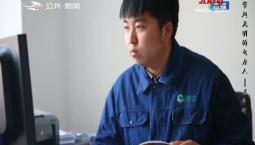 第1报道|寻访吉林青年工匠:兰秀明