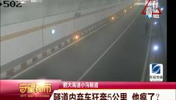 守望都市|鹤大高速:隧道内弃车狂奔5公里 他疯了?