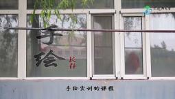 【锦绣吉林】手绘长春