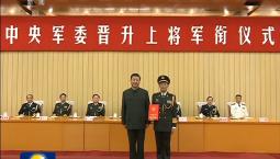 [补充视频]中央军委举行晋升上将军衔仪式 习近平颁发命令状并向晋衔的军官表示祝贺