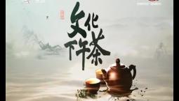 文化下午茶|2019-11-30