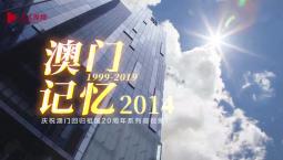 【庆祝澳门回归祖国20周年系列微视频】澳门记忆2014