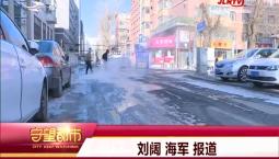 守望都市|长春市:供暖管道破裂漏水 路面结冰车辆打滑