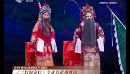 文化下午茶|《三打祝家庄》文武并重难度高_2019-11-30