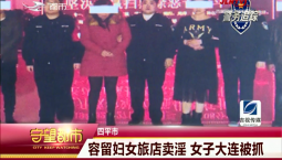 守望都市|四平市:容留妇女旅店卖淫 女子大连被抓