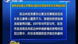 万博手机注册省纪委公开曝光4起扶贫领域失职失责典型问题