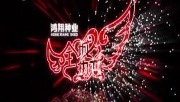 全城热恋 2019-12-15