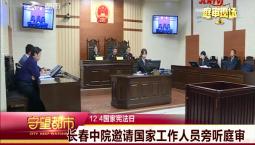 守望都市|国家宪法日:长春中院邀请国家工作人员旁听庭审