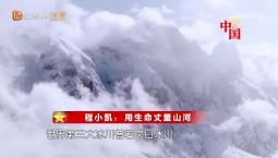 非剧情类 | 40 【可爱的中国第一季】第1集:程小凯 用生命丈量山河