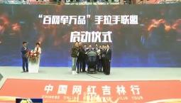 中国网红吉林行活动在长春开幕