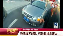 守望都市|珲乌高速:导流线不能轧 违法越线危害大