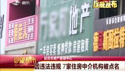 守望都市|延吉市:因违法违规 7家住房中介机构被点名
