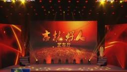 """2019年第三季度""""吉林好人""""发布活动举行"""