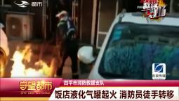 守望都市|四平市:饭店液化气罐起火 消防员徒手转移