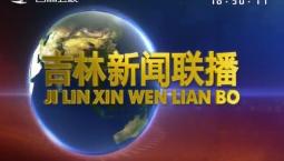 www.yabet19.net新闻联播_2019-12-17