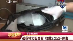 守望都市|临江市公安局:破获特大贩毒案 收缴2.2公斤冰毒