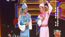 名师高徒 刘爽 甄海红演绎二人转《梁祝下山》