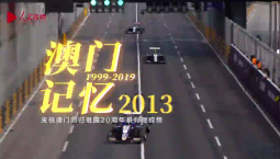 【庆祝澳门回归祖国20周年系列微视频】澳门记忆2013