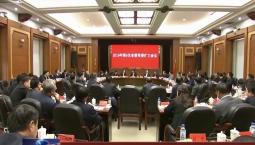 省委召开常委扩大会议 传达学习中央经济工作会议精神