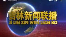吉林新闻联播_2019-12-14