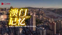 【庆祝澳门回归祖国20周年系列微视频】澳门记忆2011