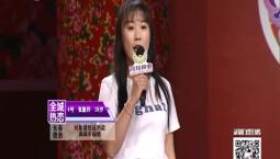 全城热恋 4号张雅玲:对象就找成熟款 满满幸福感_2019-12-15