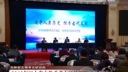 文化下午茶|2019年四大省内优秀考古项目揭晓_2019-12-07