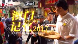 【庆祝澳门回归祖国20周年系列微视频】澳门记忆2017