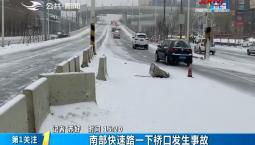 第1报道|南部快速路一下桥口发生事故