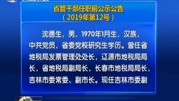 省管干部任职前公示公告(2019年第12号)