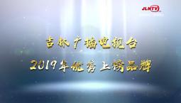 提升品牌价值 助力吉林振兴——吉林广播电视台2019年优秀上榜品牌