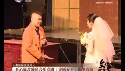 文化下午茶|开心麻花独角音乐喜剧《求婚女王》爆笑首演_2019-11-30