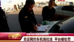守望都市|长春市:无证网约车机场拉活 平台被处罚