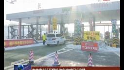 吉林省285万辆机动车完成ETC安装