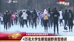 守望都市|净月潭瓦萨国际滑雪节:4万名大学生接受越野滑雪培训