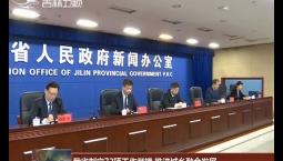 吉林省制定72项工作举措 推进城乡融合发展
