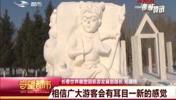 守望都市|长春世界雕塑园:长春国际冰雪雕塑作品展今日开铲!